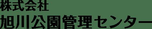 株式会社旭川公園管理センター